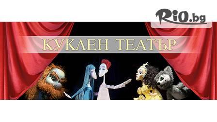 куклен театър - thumb 2