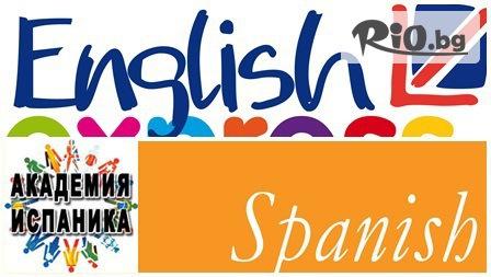 Академия Испаника