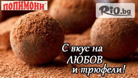 Шоколадово удоволствие за сетивата с торта ʺТрюфелʺ - 10 парчета за 10,20 лв. от Торти ПОПИМОНИ