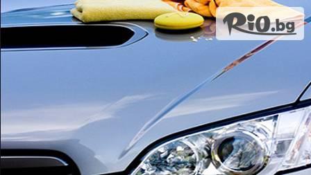 Пълно VIP почистване на автомобил /4+1/ + ПОДАРЪК: 1 L наливна течност за чистачки за 8.50 лв. вместо 24 лв. от автомивка в ЕКО!