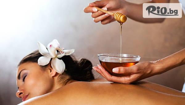 Медена терапия на цяло тяло /90 минути/ + релакс зона и чаша топъл чай, от СПА център в хотел Верея