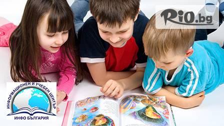 Съботно-неделен курс за деца от 4 до 7 клас по АНГЛИЙСКИ език за 54,99 лв. от ИНФО-БЪЛГАРИЯ