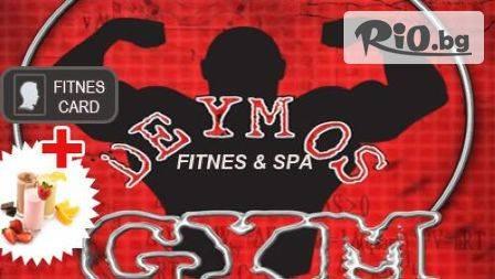 НОН-СТОП фитнес до лятото с карта за 1 или 4 месеца + бонус до 4 протеинови шейка във фитнес център DEYMOS GYM