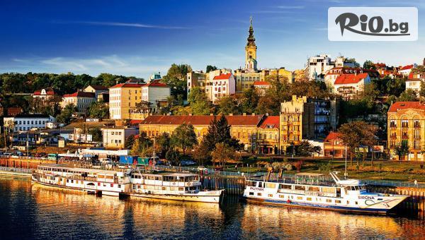 Екскурзия до Белград през Юни