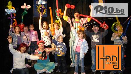 """""""Приказки на клоуните"""" – интерактивно представление с деца от публиката за 2,50 лв. ! Балонена фиеста по известни детски приказки на 17.03 в театър HAND"""