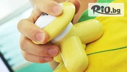 Стоп на болките с мини масажор Mimo за 7,50лв или Красиво лице с Beauty Massager - алтернативата на химическия и лазерен пилинг!