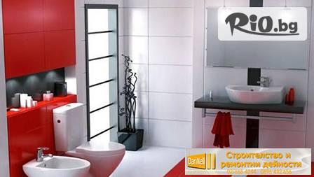 Цялостен ремонт на баня с включени материали за 3870 лв., вместо за 7000 лв. от