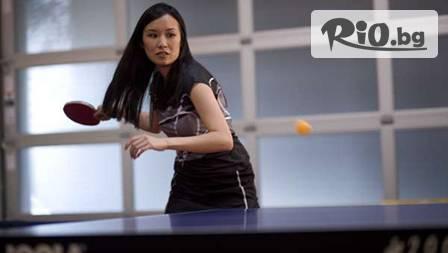 Влез във форма по приятен и забавен начин с тенис на маса за 1.50лв. в