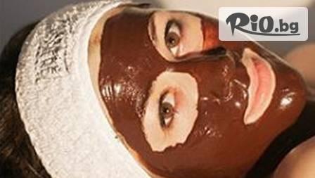 Шоколадова наслада за кожата на лицето само за 6,90 лв - за сияен тен и младежки вид от салон