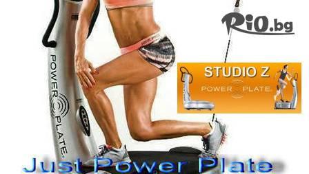 Секси тяло без фитнес! 3 тренировки с революционния уред Power Plate + масаж срещу целулита само за 20,99 лева в Power Plate Studio Z.