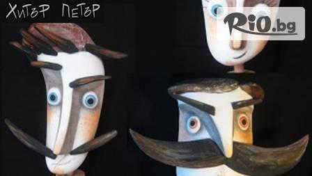 """""""Хитър Петър"""" - куклено представление за деца само за 2,50 лeва на 13.04 (събота) от 11,30 часа в Театър HAND"""