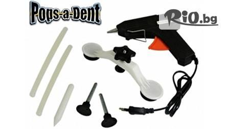 POPS-A-DENT - система за изправяне на вдлъбнатините по купето на автомобила и подарък- фиксатор за дефекти по автобоята Fix It Pro