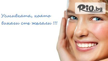 Красива и блестяща усмивка с почистване на зъбен камък и премахване на оцветявания за 19,90лв! Бели и здрави зъби от Дентален център Евродент!