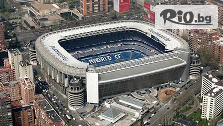 Екскурзия в Мадрид - индивидуална програма с 3 НОЩУВКИ в хотел 3* за 219 лв. от Eagle Travel