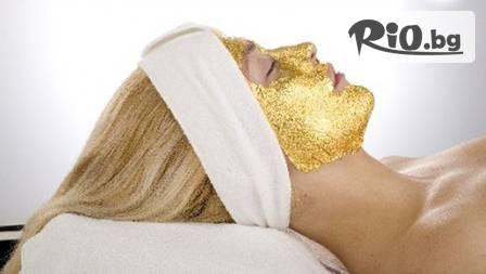 Златна лифтинг терапия за лице в студио Его М за 11,90 лв! Златото на Нефертити, за да бъдете винаги млади!