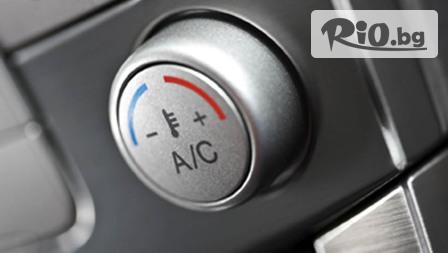 Зареждане автоклиматик