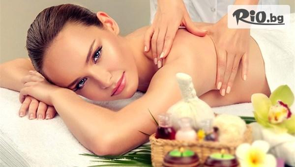 60-минутен Класически масаж
