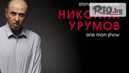 Николай Урумов откровено