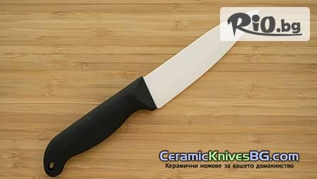 Керамичен нож с бяло острие и черна ABS дръжка за 25,50 лв. - с дизайн против износване!