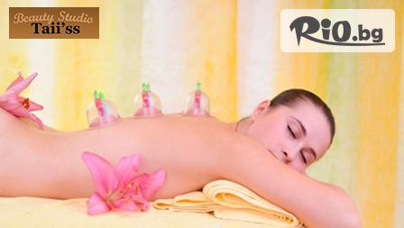 Здраве и релакс! Лечебен масаж на гръб с вендузи за 7.90 от студио
