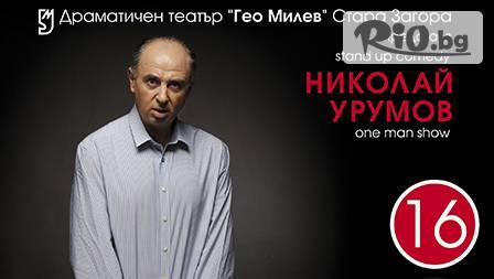 Супер забавление с Николай Урумов, вече на 50, в 50-тото представление на спектакъла