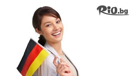 Обучението при нас премахва граници за Вас! Езиков център Йера - Немски език Ниво А1 - 80 уч. часа за 149 лв.!