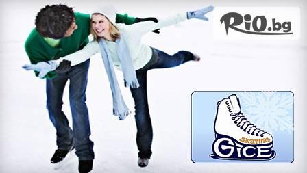 Карай кънки на лед за един час за 2,99 в G-ICE в МОЛ GALERIA или вземи 3 часа за 8,29! Забавление за малки и големи!