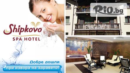 СПА почивка край Троян! Нощувка със закуска и вечеря, СПА център с минерална вода на цена от 49лв, Хотел Шипково***