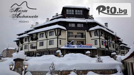 Зимна СПА почивка в Банско! Нощувка със закуска или All Inclusive + СПА зона от 42лв, Хотел Мария Антоанета Резидънс 3*