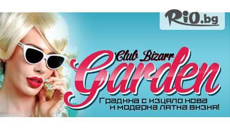 Клубна карта Bizarr за 40% отстъпка от всичко в клуб BIZARR! Бъди VIP с поименна карта за 10лв!