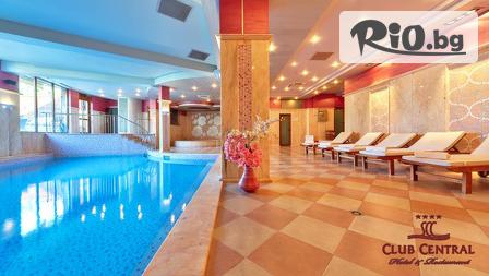СПА почивка в Хисаря! 1, 2 или 3 нощувки със закуски, басейн и релакс зона на цена от 49лв, от Хотел клуб Централ 4*