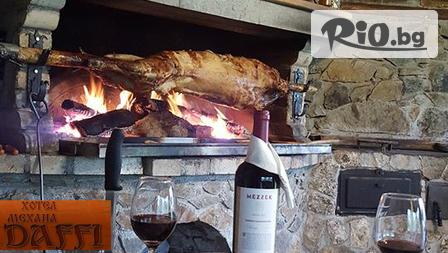 Зимна почивка в Смолян! Нощувка със закуска или закуска и вечеря + ползване на ски гардероб на цена от 19.50лв, от Хотел-механа Дафи