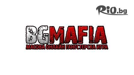 Промо кредити за BgMafia.com Отстъпка до -50 %!