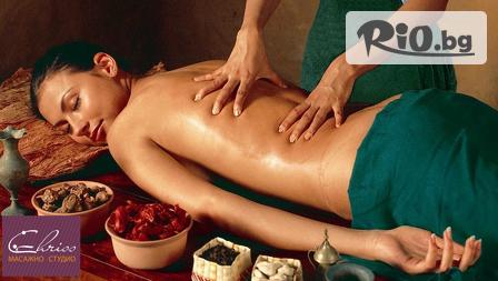 Класически масаж на гръб или на цяло тяло или Аромамасаж на цяло тяло с 50% отстъпка на цени от 7.50лв, от Масажно студио Chriss