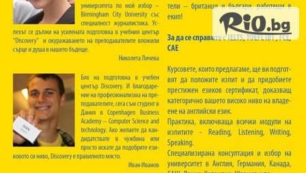 Интензивен едномесечен курс по АНГЛИЙСКИ ЕЗИК за 59.90лв.