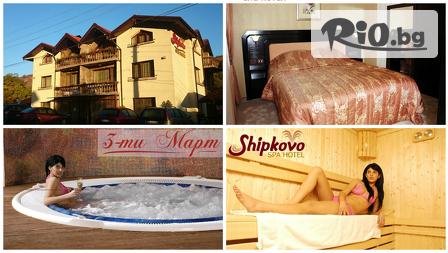 Бутиков хотел Шипково, Шипковски минерални бани