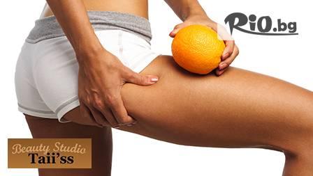 Красиво тяло! Ефикасен антицелулитен + вакуум масаж на бедра, седалище и корем за 9.90 лв. от студио