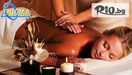 Лечебен масаж на гръб, рамене и шийни прешлени + ултразвук за 15.00 лв. от Верига Дерматокозметични центрове Енигма