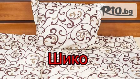 Луксозен спален комплект в цвят и размер по избор от 22,99 лв. - 100% памук от Шико - ТВ ООД