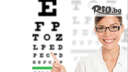 Очен преглед за определяне на диоптър за очила за 5,99 лв. от лекар офталмолог в оптика