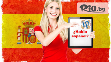 Online курс по Испански език за начинаещи с удостоверение, от Lex Partners
