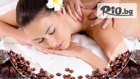 Луксозна аромотерапия с Кафе на Laboratorios TEGOR за релаксация на тяло + антицелулитен вакуумен масаж със Slimming system за 28 лв от Верига Дерматокозметични центрове Енигма