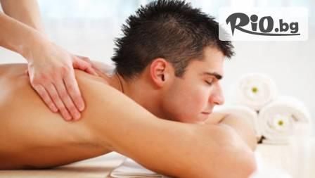 Океанска мощ! Антицелулитен масаж + целутрон или Релаксиращ масаж на тялото от Студио