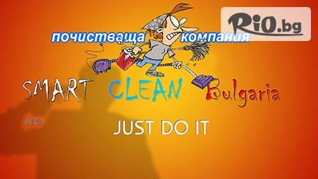 Изпиране тапицерията на автомобил на адрес посочен от клиента за 19.90 лв от Smart Clean Bulgaria