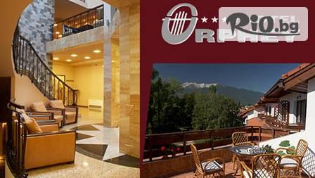 СПА почивка в хотел Орфей**** гр. Банско! Нощувка, закуска и вечеря само за 36 лв на човек.