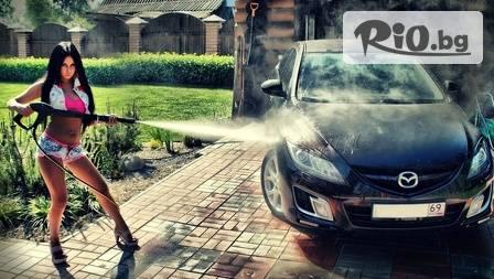Комплексно VIP почистване на автомобил + ПОДАРЪК: 1 L течност за чистачки само за 8.50 лв. или ПРАНЕ НА САЛОН на автомобил, мини ван или джип от 40 лв.