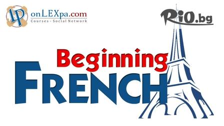Двумесечен онлайн курс по френски език, от Lex Partners