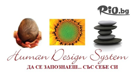 Human Design - thumb 1