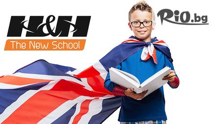 Детски летни курсове по английски език за деца от 2 до 5 клас, от Езиков център NandN - Новата Школа