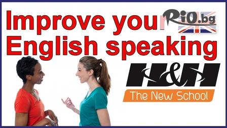 Разговорен курс по английски език, от Езиков център Nandamp;N - Новата Школа